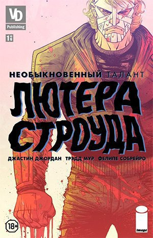 32 главных комикса лета  на русском. Изображение № 4.