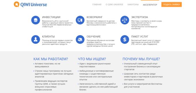 Qiwi и Бизнес-инкубатор МГУ запустили стартап-акселератор . Изображение № 1.