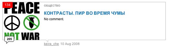 ТОПсамого-самого наLookatme за2008 год. Изображение № 30.