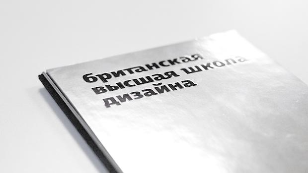Русский вариант нового логотипа школы . Изображение № 5.