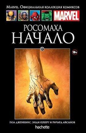 26 главных комиксов весны на русском языке. Изображение № 24.