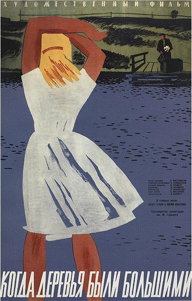 Постеры ксоветским фильмам. Продолжение. Изображение № 24.