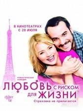 5 лучших французских комедий-2011. Изображение № 1.