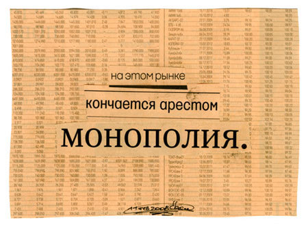 Новохокку отOPEN! Design. Изображение № 19.