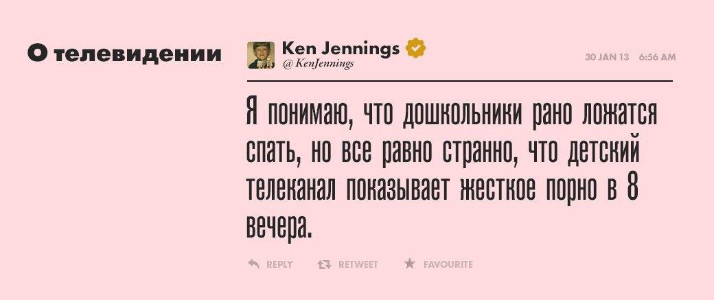 Кен Дженнингс, самый умный . Изображение № 13.