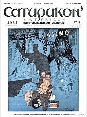 Чему эмигрантская пресса 1920-х годов учит современных дизайнеров. Изображение № 12.