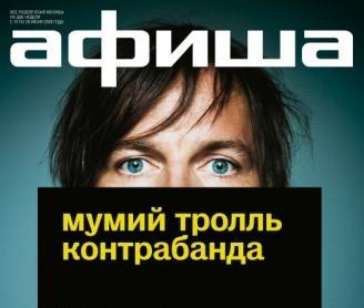 «Афиша» представляет новый альбом группы «Мумий Тролль». Изображение № 1.