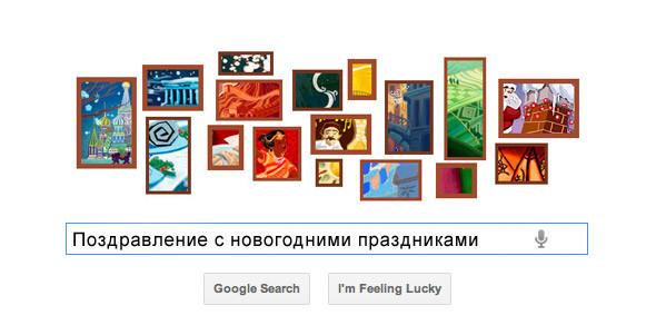 Поиграть со шрифтами: Гид по логотипам Google. Изображение № 28.