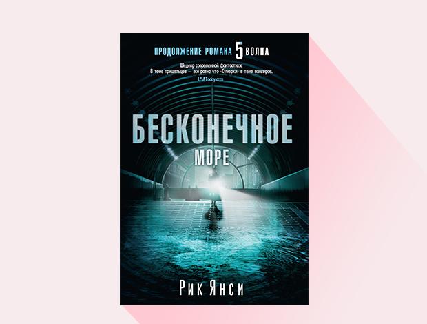 19 фантастических романов зимы. Изображение № 4.
