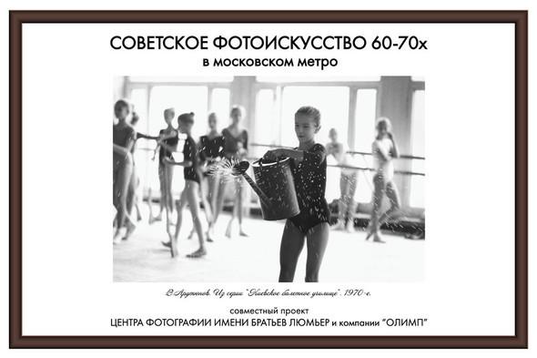 Выставка советской фотографии 60-70х в московском метро. Изображение № 19.