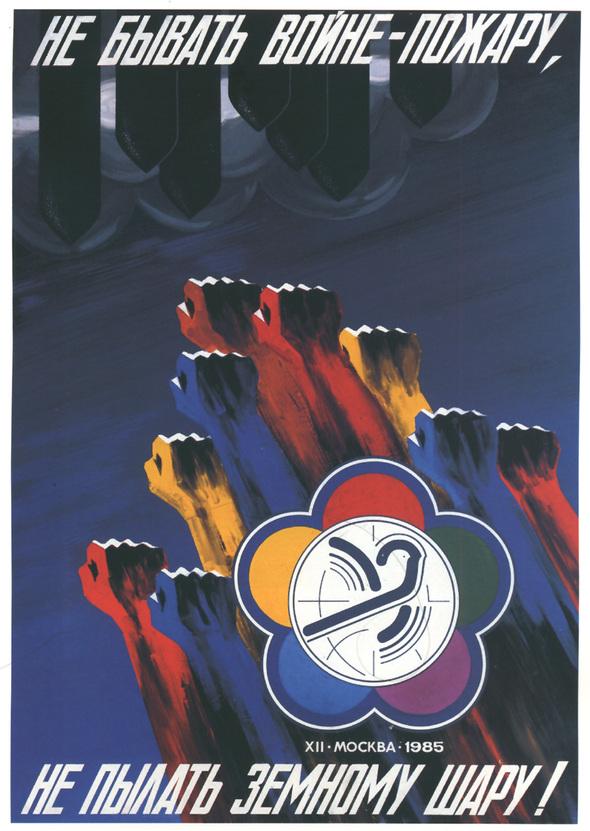 Искусство плаката вРоссии 1884–1991. Изображение № 11.