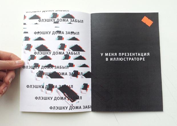 В ВШЭ сделали брошюру о типичных «отмазках» студентов. Изображение № 4.