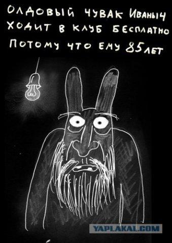 Зайцы Рокеры!. Изображение № 9.