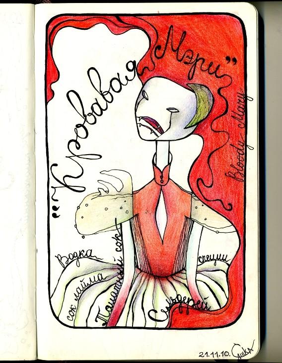 Коктейли в моем Moleskine. Изображение № 3.