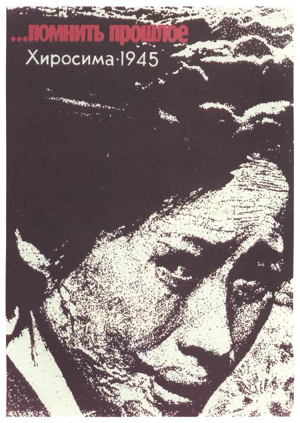 Искусство плаката вРоссии 1884–1991 (1991г, часть 2-ая). Изображение № 1.