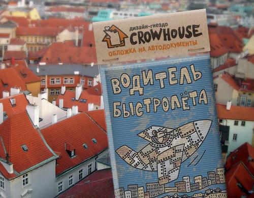 Изображение 6. Дизайн-гнездо открыло интернет-магазин «Crowhouse».. Изображение № 6.