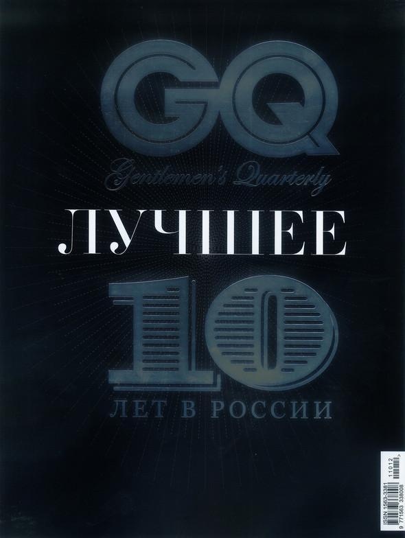 Журнальный глянец. Хроника 2011 года. Изображение № 12.