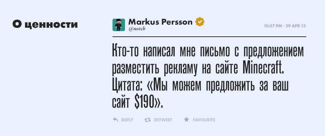 Маркус Перссон, создатель Minecraft. Изображение № 6.