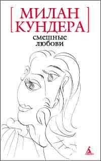 Самая человечная книга Милана Кундеры. Изображение № 1.