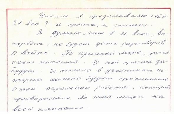 Изображение 2. Письмо из прошлого.. Изображение № 2.