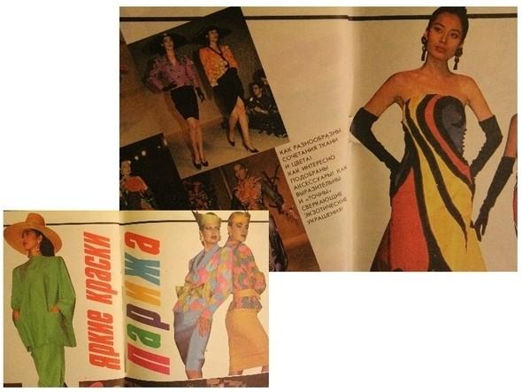 Изображение 5. Журнал мод 1990.. Изображение № 4.