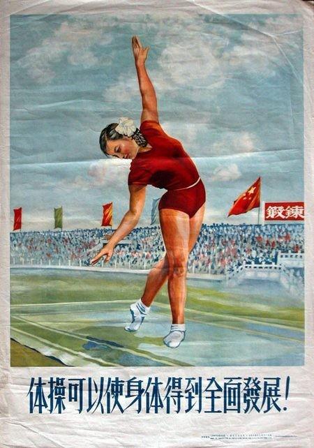 Слава китайскому коммунизму!. Изображение № 51.