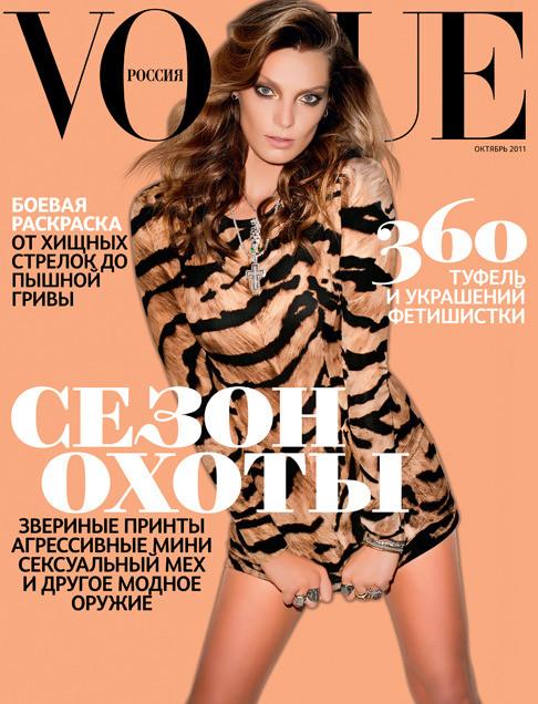 50 последних обложек Vogue. Изображение № 45.