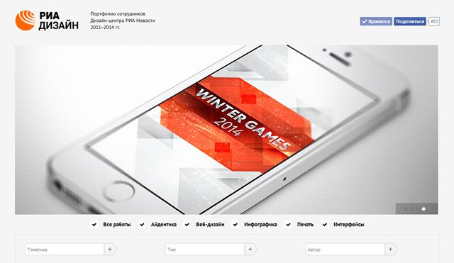 Работы дизайнеров РИА Новости собрали на одном сайте . Изображение № 1.
