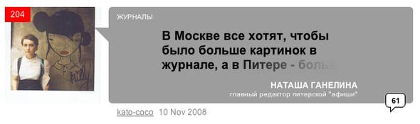 ТОПсамого-самого наLookatme за2008 год. Изображение № 40.