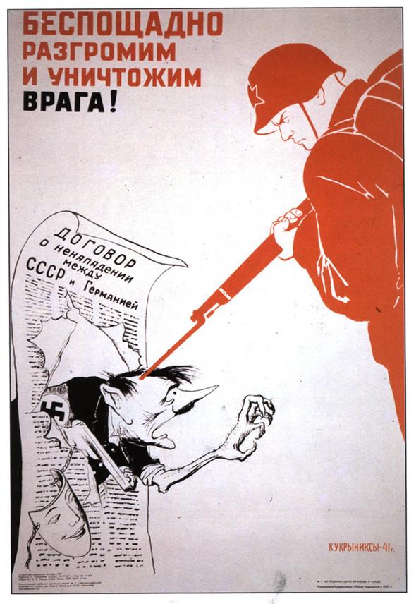 Искусство плаката вРоссии 1945–1953гг. Изображение № 6.
