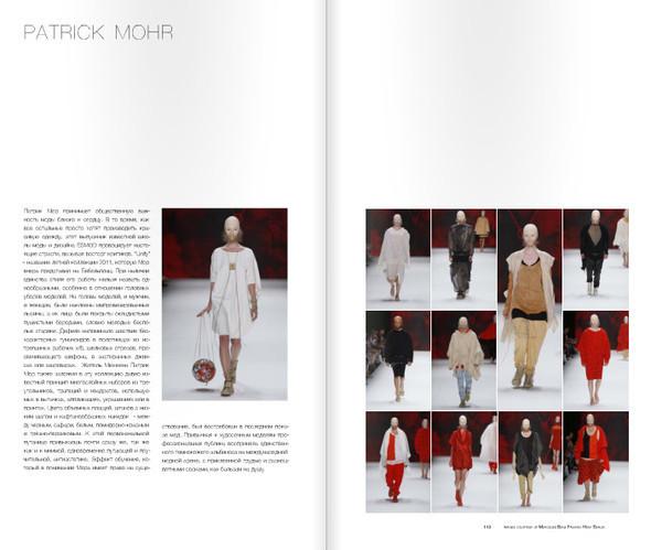«Депеша» из мира современной моды. Изображение № 11.