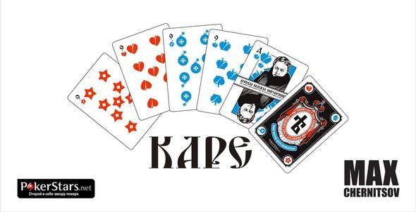 Играем вкарты сMAX CHERNITSOV. Изображение № 4.