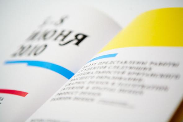 Концепт брошюры для БВШД-2010. Изображение № 12.