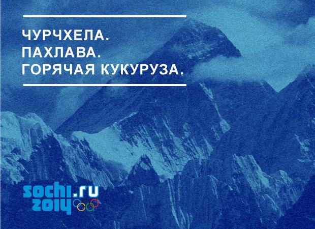 10 альтернативных слоганов Сочи-2014. Изображение № 10.