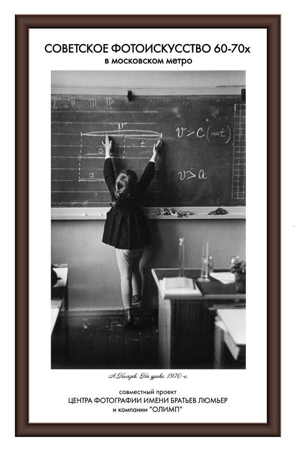 Выставка советской фотографии 60-70х в московском метро. Изображение № 2.