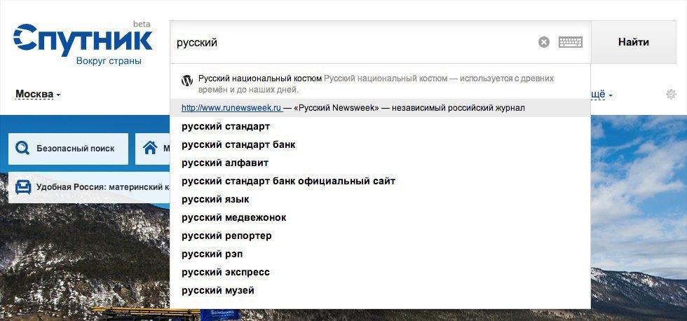 Чем отличаются частые поисковые запросы в «Спутнике», «Яндексе» и Google. Изображение № 27.