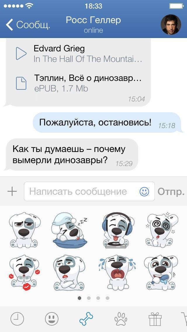 «ВКонтакте» представили «плоский» дизайн нового приложения. Изображение № 6.