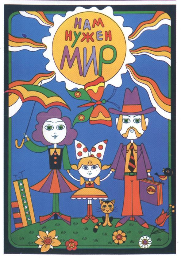Искусство плаката вРоссии 1884–1991 (1985г, часть 5-ая). Изображение № 29.