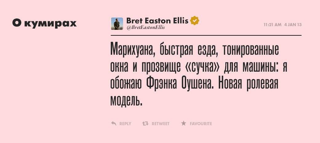 Брет Истон Эллис,  писатель и сценарист. Изображение № 7.