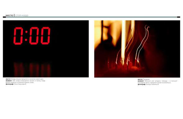 Новый выпуск PDF-журнала [, DEVOU'TI:] # 1 (9). Изображение № 3.