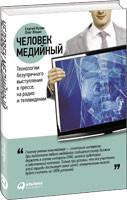 Сергей Кузин, Олег Ильин Человек медийный. Изображение № 1.