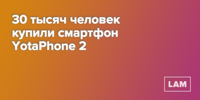 Число дня: сколько человек купили YotaPhone 2 . Изображение № 1.