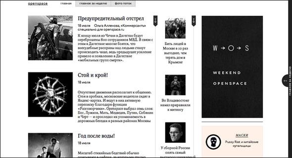 Открылся обновлённый сайт Openspace.ru. Изображение № 1.