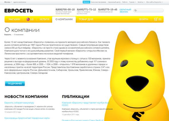 Персонажи в дизайне сайтов. Изображение № 62.