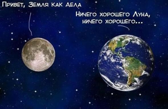"""Комикс """"Земля и Луна"""". Изображение № 1."""