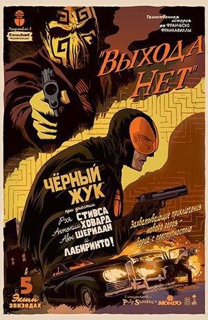 38 главных комиксов весны на русском . Изображение № 20.