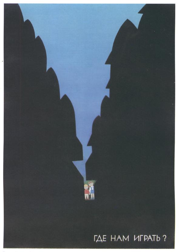 Искусство плаката вРоссии 1884–1991 (1991г, часть 3-я). Изображение № 6.