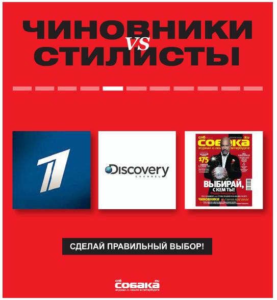 """Журнал """"Собака.RU"""" поделил общество на чиновников и стилистов. Изображение № 9."""