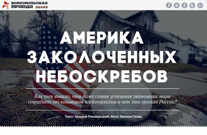 «Комсомолка» пошла по стопам Pitchfork, NYT и The Guardian. Изображение № 1.