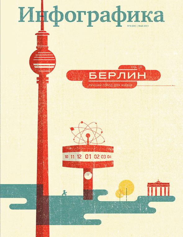 """Изображение 8. Журнал """"Инфографика"""" (Санкт-Петербург), майский номер.. Изображение № 8."""